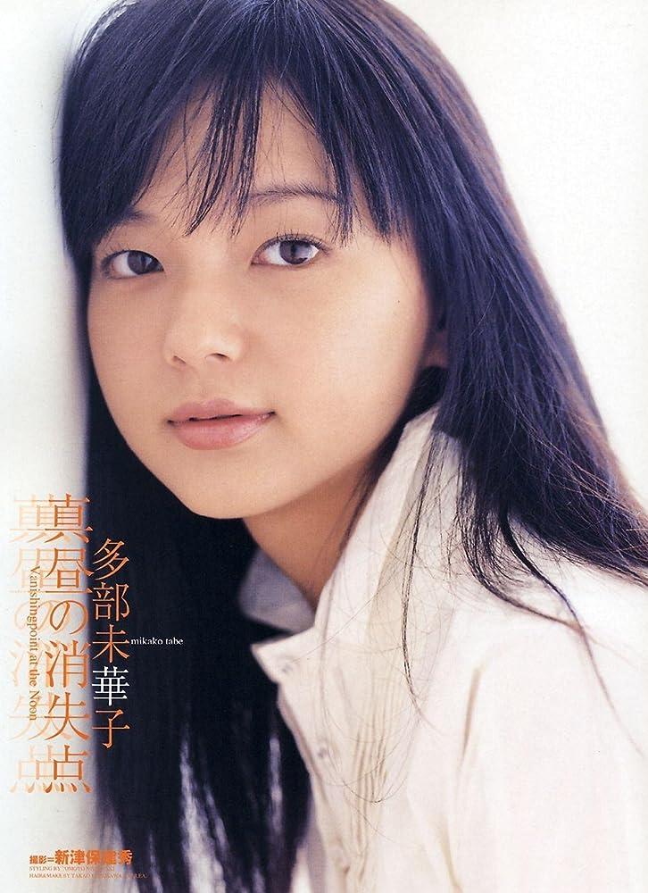 Mikako Tabe photoshoot