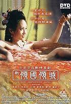 Xin qing guó qingchéng