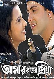 Amar Praner Priya Poster