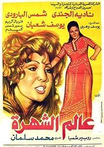 New hollywood movies 2018 free downloads Amwaj Egypt [mov]