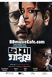 Chaya Manush Poster