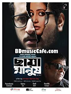 MP4 movie clips download Chaya Manush [pixels]