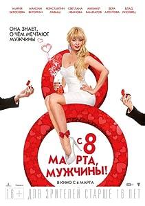 Watch online hollywood movies 2018 S 8 marta, muzhchiny! [420p]