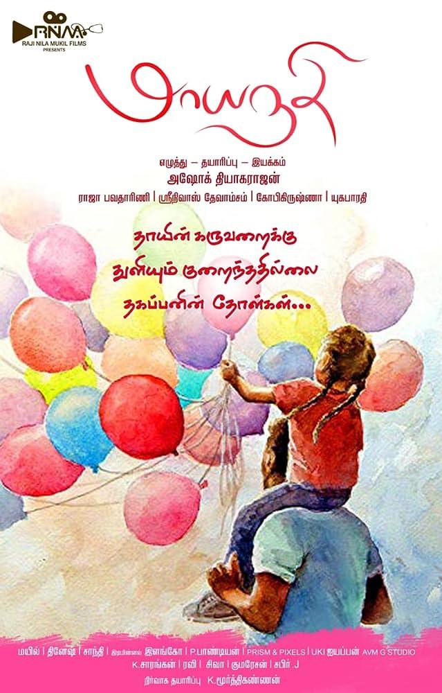 Maayanadhi 2020 Tamil 400MB WEBRip ESub Download