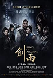Jian yu(2010) Poster - Movie Forum, Cast, Reviews