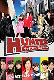HUNTER ~Sono Onnatachi, Shoukin Kasegi~ Poster