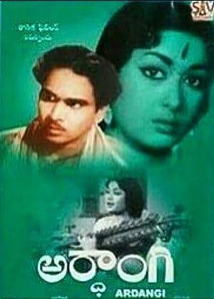 Acharya Athreya Ardhangi Movie