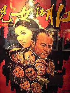 Website to download divx movies Jiang hu nu er [mpeg]