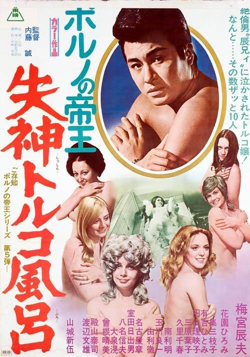Poruno no teiô (1971)