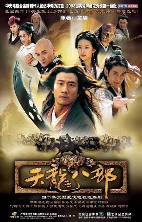 Jun Hu Tian long ba bu Movie