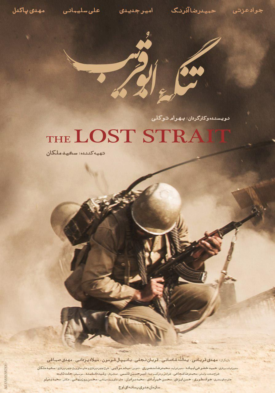 The Lost Strait 2018 Hindi Dual Audio 720p HDRip ESubs 838MB Download