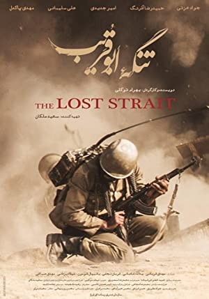 Download The Lost Strait Full Movie