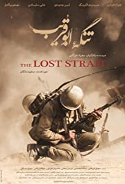 The Lost Strait Poster
