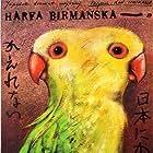 Biruma no tategoto (1956)