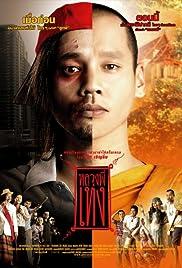 Luang phii theng Poster