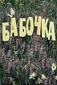 Pepela (1977)