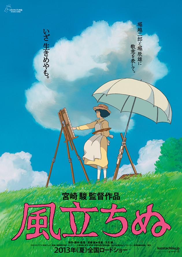 Poster The Wind Rises (2013)
