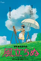 Primary image for The Wind Rises