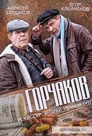 Gorchakov Poster
