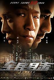 Quan min mu ji (2013) Poster - Movie Forum, Cast, Reviews