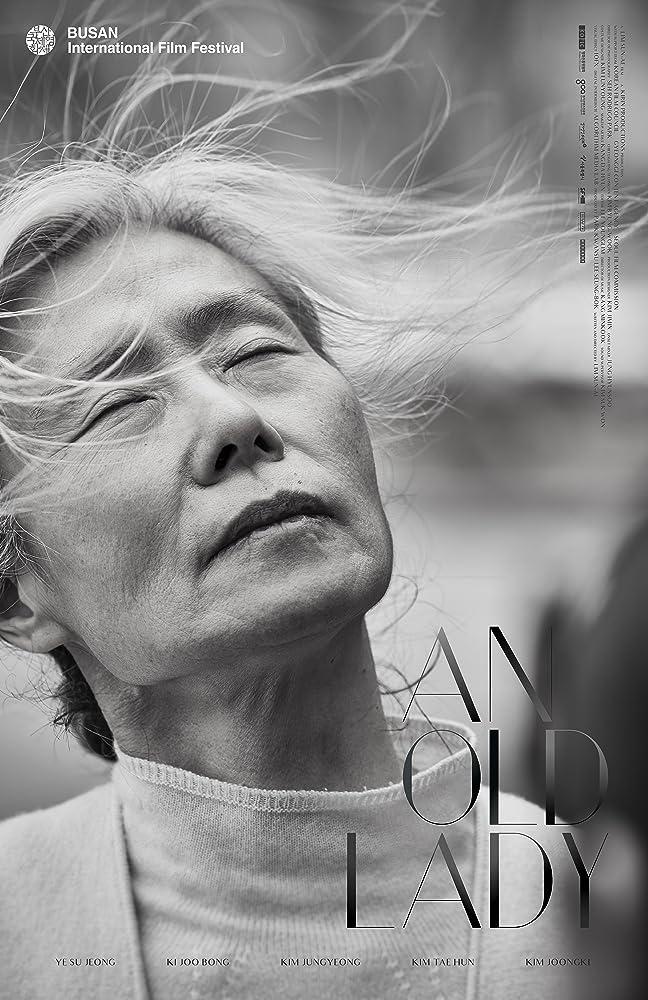 老妇人 69세 (2019)