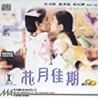 Nicky Wu and Charlie Yeung in Hua yue jia qi (1995)