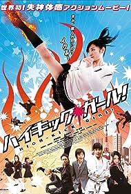 Hai kikku gâru! (2009) Poster - Movie Forum, Cast, Reviews