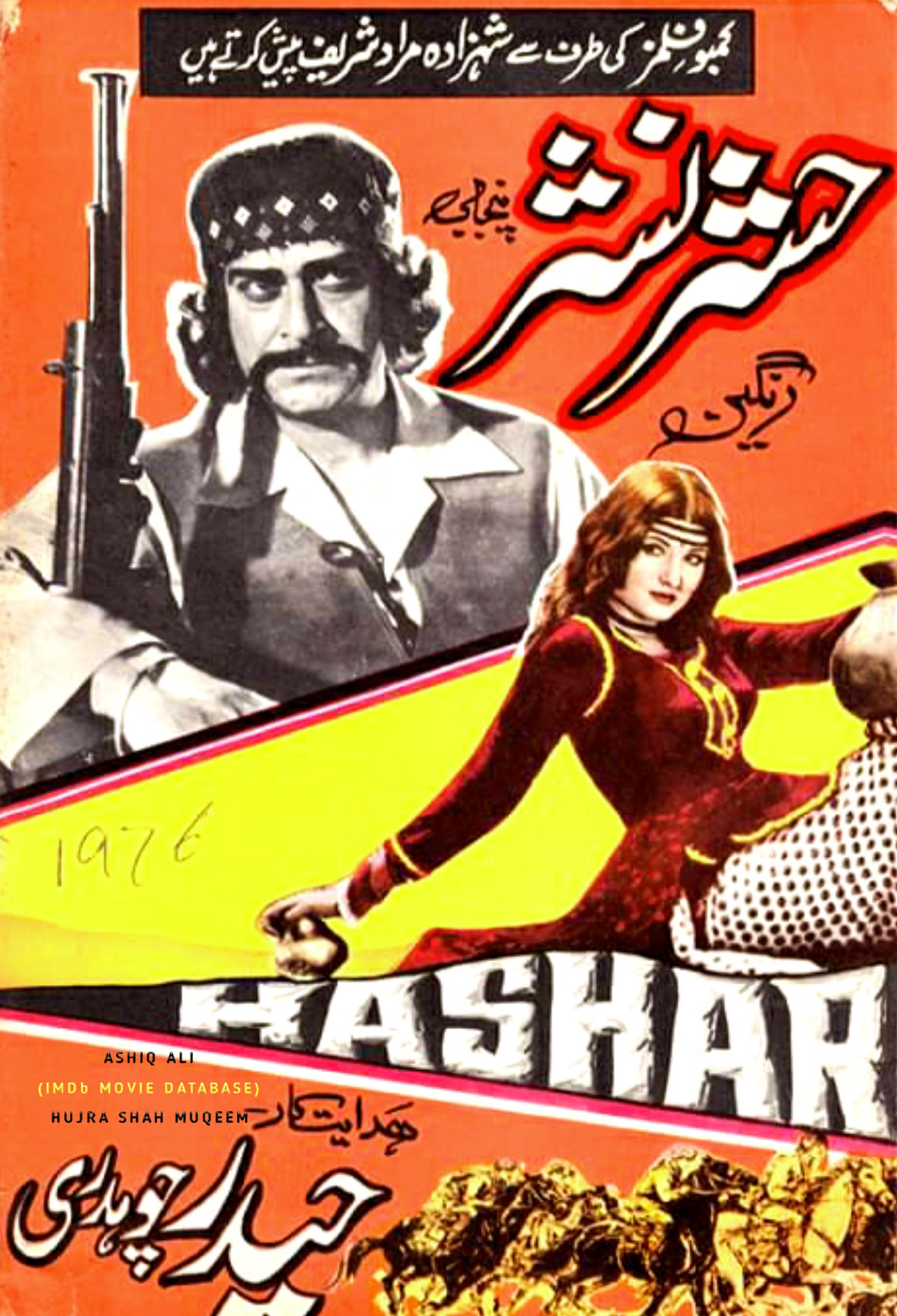 hashar punjabi movie download
