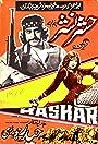Hashar Nashar