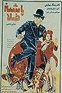 Golden Heel (1975) Poster