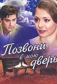 Pozvoni v moyu dver (2008)