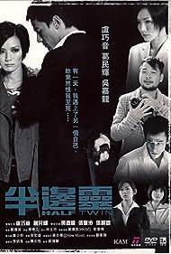 Boon bin ling (2006)
