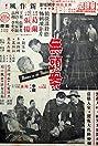 Wu tou an (1957) Poster