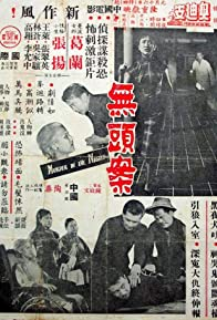 Primary photo for Wu tou an
