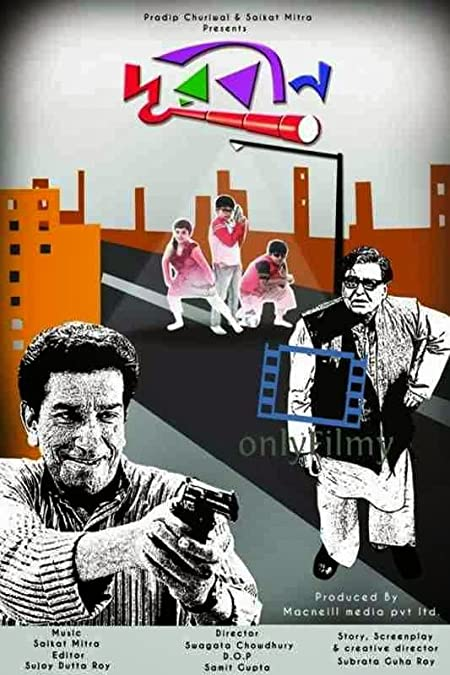 Durbin (2014) Bengali WEB-Rip - 480P | 720P - x264 - 300MB | 950MB - Download & Watch Online Movie Poster - mlsbd