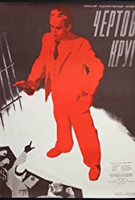 Der Teufelskreis (1956)