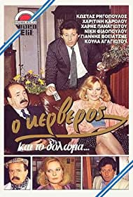 Haritini Karolou, Kostas Rigopoulos, and Giannis Vogiajis in O kerveros kai to doloma... (1987)