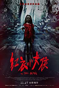 Hong yi xiao nu hai (2015)