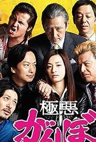 Gokuaku Gambo (2014)