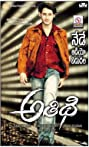 Athidhi (2007) Poster