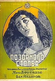 Mamis mkvleli Poster
