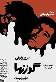 Gavaznha(1974) Poster - Movie Forum, Cast, Reviews
