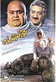 ##SITE## DOWNLOAD Rooz-e fereshte (1994) ONLINE PUTLOCKER FREE