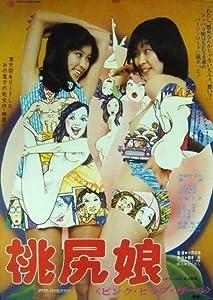 Watch american me full movie Momojiri musume: Pinku hippu gaaru [1680x1050]