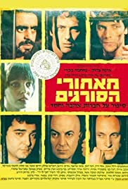 Me'Ahorei Hasoragim (1984) Poster - Movie Forum, Cast, Reviews