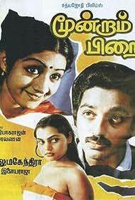 Sridevi, Kamal Haasan, and Silk Smitha in Moondram Pirai (1982)