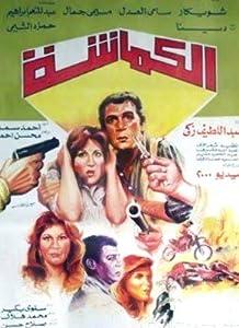 Movie tube Al-Kammasha Egypt [640x960]