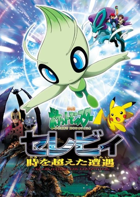 Pokemon 4ever Celebi Voice Of The Forest 2001