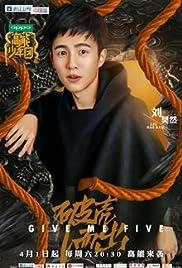 Give Me Five: Gao Neng Shao Nian Tuan Poster