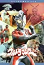 Ultraman Ace (1972) Poster